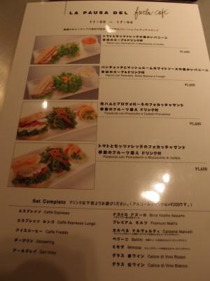 FURLA CAFE 軽食メニュー
