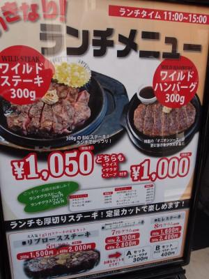 いきなり!ステーキ6丁目店 メニュー