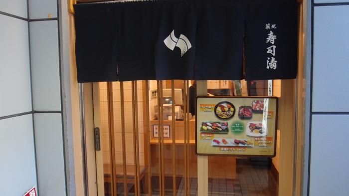 寿司清4丁目店 入口