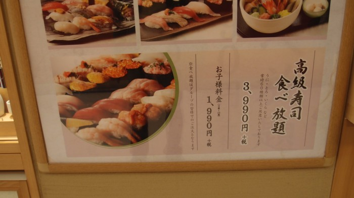 雛鮨 食べ放題メニュー