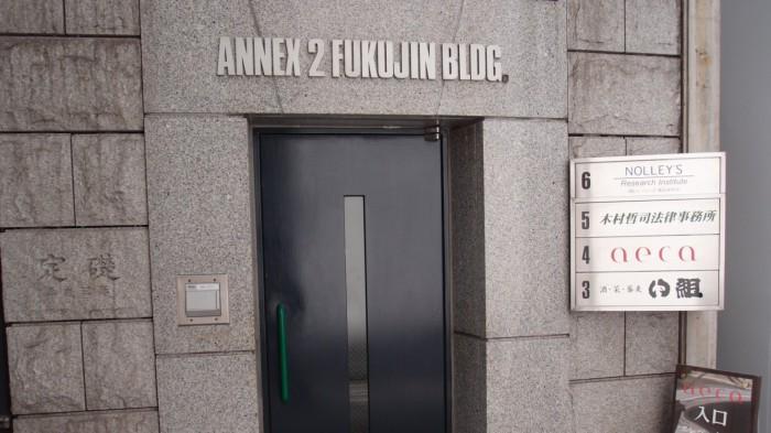 い組 ビルの入口