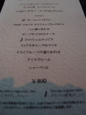 Peterバー@ぺニンシュラ東京 食べ物メニュー