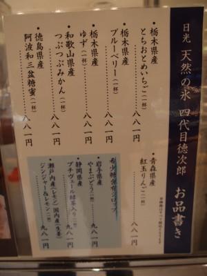 日光天然水のかき氷 四代目徳次郎@銀座三越 メニュー