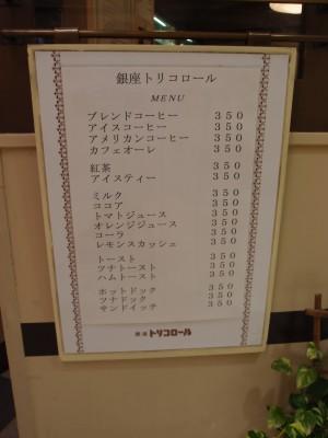 トリコロール@銀座ファイブ メニュー