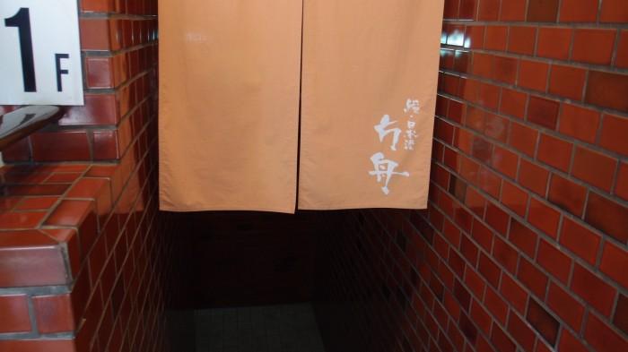鮨方舟 入口