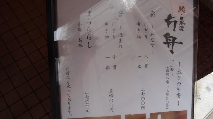 鮨方舟 メニュー