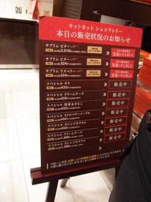キットカットショコラトリー@大丸 メニュー