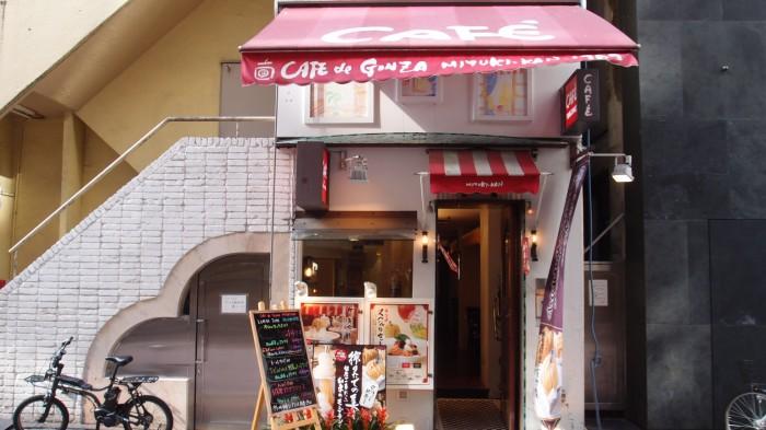 みゆき館本店(CAFE de GINZA MIYUKI-KAN) 外観