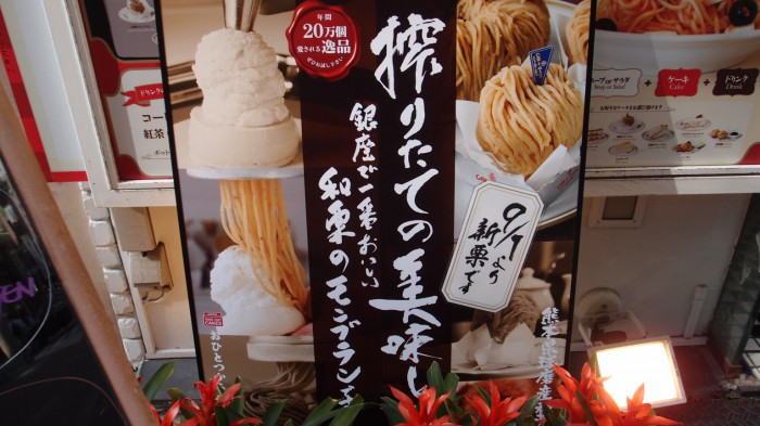 みゆき館本店(CAFE de GINZA MIYUKI-KAN) 看板