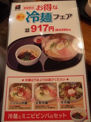 韓式食堂市場 メニュー
