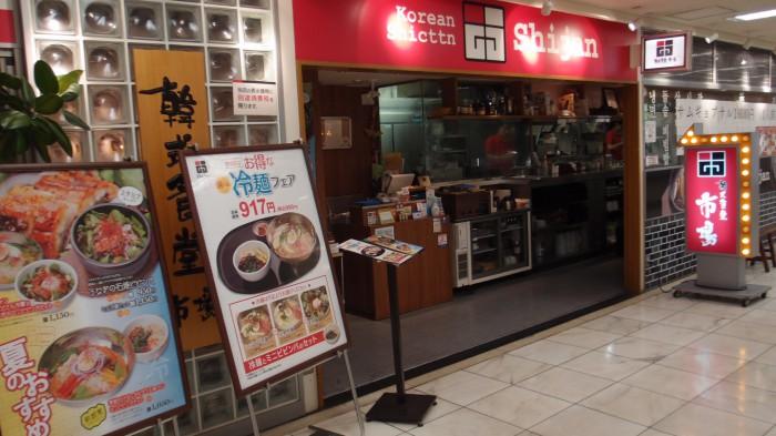 韓式食堂市場 外観