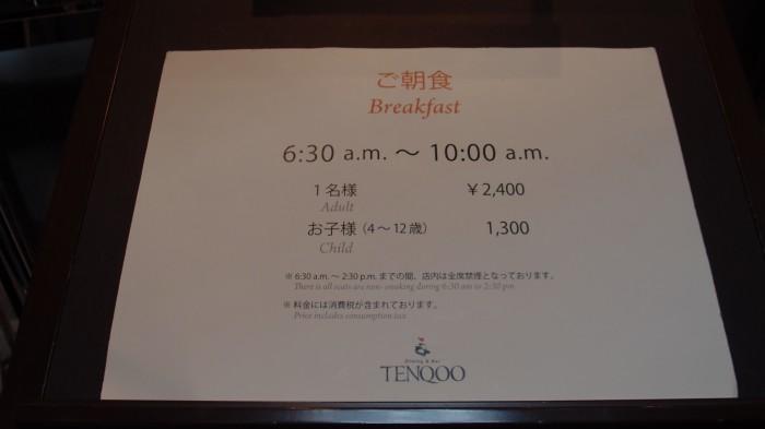 TENQOO@ホテルメトロポリタン メニュー