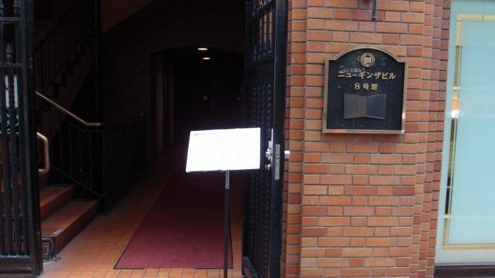 和縁 ビル入口
