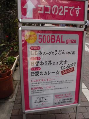 500BAL メニュー
