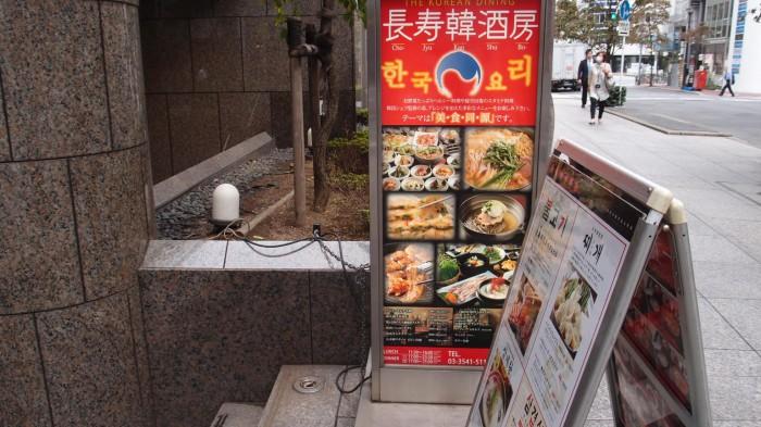 長寿韓酒房 入口