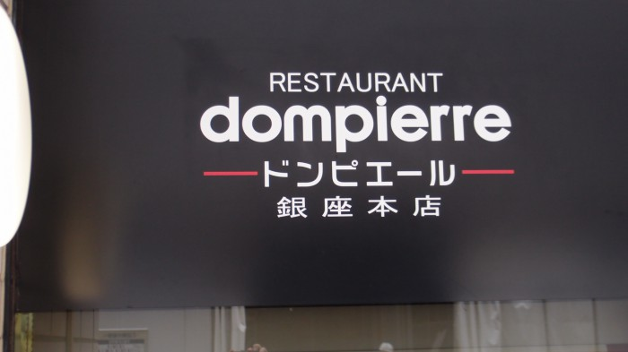 レストラン ドンピエール 看板
