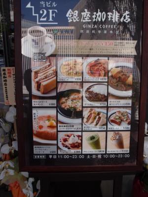 銀座珈琲店 メニュー