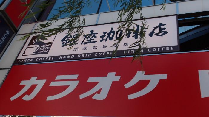 銀座珈琲店 看板