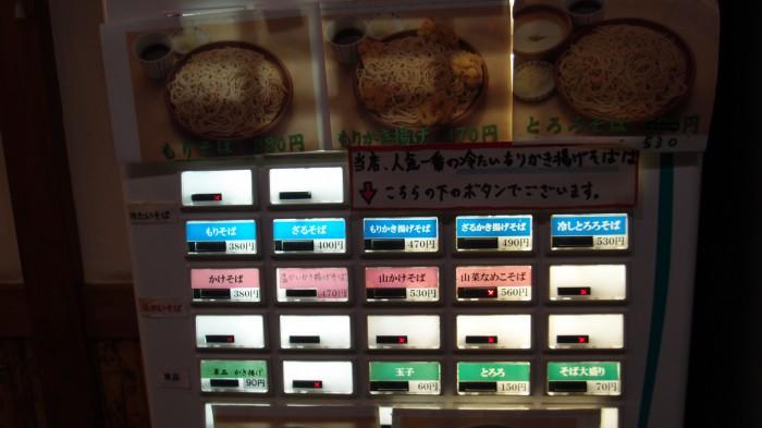 歌舞伎そば 券売機