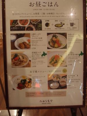 みのる食堂@三越 メニュー