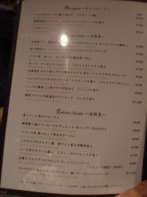 俺のフレンチTOKYO 前菜メニュー