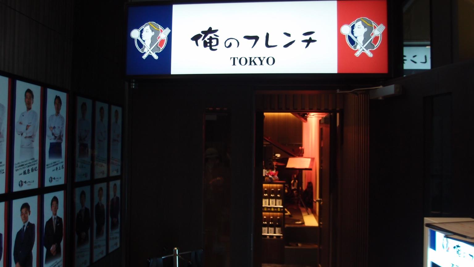 銀座まとめ 銀座エリアの「俺の」店舗紹介