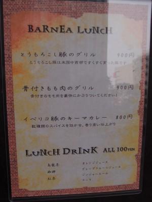 BARNEA GRILL メニュー