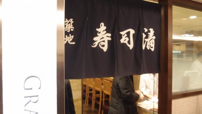 寿司清 外観
