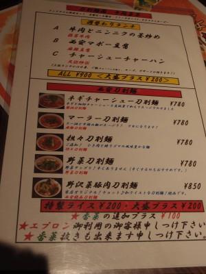 刀削麺園 メニュー